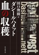血の収穫 新訳版 創元推理文庫
