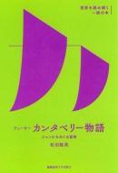 チョーサー カンタベリー物語 ジャンルをめぐる冒険 世界を読み解く一冊の本
