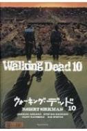 ウォーキング・デッド 10