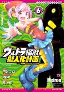 ウルトラ怪獣擬人化計画 Feat.pop Comic Code 6 ヤングチャンピオン・コミックス