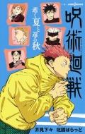 呪術廻戦 逝く夏と還る秋 JUMP j BOOKS