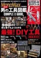 Monomax特別編集 最新 男の工具図鑑 Complete Guide