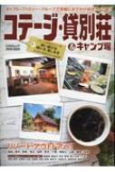 貸別荘・コテージ & キャンプ場 2019 Kaziムックシリーズ