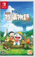 【Nintendo Switch】ドラえもん のび太の牧場物語