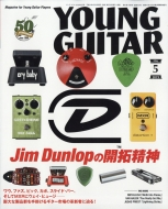 YOUNG GUITAR (ヤング・ギター)2019年 5月号