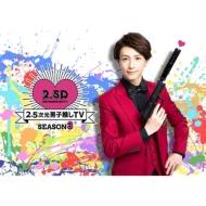 2.5次元男子推しTV シーズン3 Blu-ray BOX