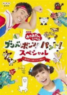 NHK「おかあさんといっしょ」ブンバ・ボーン! パント!スペシャル 〜あそび と うたがいっぱい〜