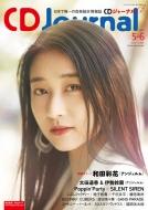 CD Journal (ジャーナル)2019年 5・6月合併号