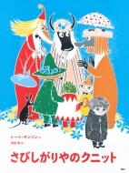 新版 トーベ・ヤンソンのムーミン絵本 さびしがりやのクニット 講談社の翻訳絵本