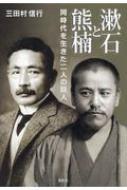 漱石と熊楠 同時代を生きた二人の巨人