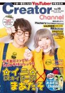 Creator Channel vol.15 [コスミックムック]