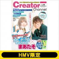 Creator Channel vol.15 [コスミックムック]【HMV限定版】