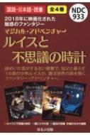 ルイスと不思議の時計(全4巻セット)マジカル・アドベンチャー