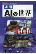 速習aiの世界 拡がる人工知能の技術 I / O Books