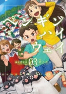 ペンギン・ハイウェイ 3 Mfコミックス アライブシリーズ
