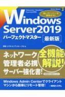 Windows Server2019パーフェクトマスター 最新版 Perfect Master
