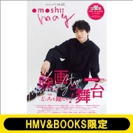 omoshii mag vol.15【HMV&BOOKS限定】