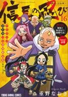 信長の忍び 16 TVアニメDVD付き初回限定版 ヤングアニマルコミックス