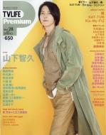 TV LIFE Premium (プレミアム)Vol.28 2019年 5月 29日号