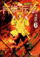 闇金ウシジマくん外伝 肉蝮伝説 6 ビッグコミックススペシャル