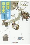 「国境」で読み解く日本史 光文社知恵の森文庫