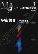 宇宙論 II 第2版 宇宙の進化 シリーズ現代の天文学 第3巻