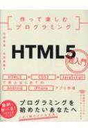 作って楽しむプログラミング Html5超入門