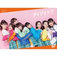 ダイジョウブ 【初回生産限定盤】(+DVD)