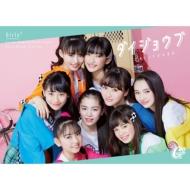 ダイジョウブ 【期間生産限定盤】(+DVD)