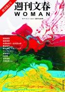 週刊文春WOMAN Vol.2 文春ムック