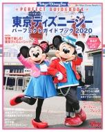 東京ディズニーシーパーフェクトガイドブック2020 My Tokyo Disney Resort