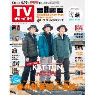 週刊TVガイド 関東版 2019年 4月 19日号