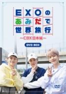 EXOのあみだで世界旅行〜CBX日本編〜(4DVD)