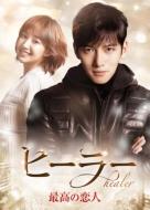 ヒーラー〜最高の恋人〜DVD-BOX2(5枚組)<シンプルBOXシリーズ>