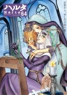 ハルタ 2019-may Volume 64 ハルタコミックス