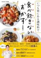 NHKきょうの料理 いつも家にある調味料で 食べ飽きないおかず 生活実用シリーズ
