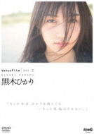 VenusFilm Vol.3 黒木ひかり