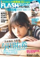 Flashスペシャル グラビアbest 2019初夏号 Flash (フラッシュ)2019年 6月 25日号増刊