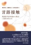 言語接触 英語化する日本語から考える「言語とはなにか」