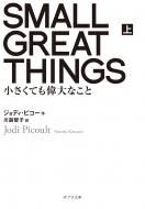 SMALL GREAT THINGS上 ポプラ文庫海外文学