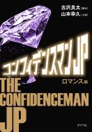 映画 コンフィデンスマンJP ポプラ文庫日本文学