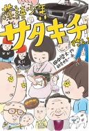 落語少年サダキチ(さん)福音館創作童話シリーズ