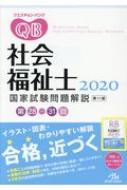 クエスチョン・バンク社会福祉士国家試験問題解説 2020