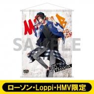 B2タペストリーB (山田 二郎)【ローソン・Loppi・HMV限定】