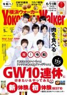 横浜ウォーカー 2019年 5月号