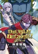 DOUBLE DECKER! ダグ&キリル 2 ヤングジャンプコミックス
