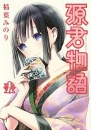 源君物語 15 ヤングジャンプコミックス