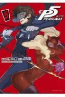 ペルソナ5 5 裏少年サンデーコミックス