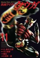 仮面ライダークウガ 11 ヒーローズコミックス