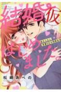 結婚(仮)はじめました。幼なじみと恋愛0日の同居生活 ぶんか社コミックス Sgirl Selection Kindan Lovers